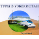 Yassu Tour Uzbekistan Travel agency
